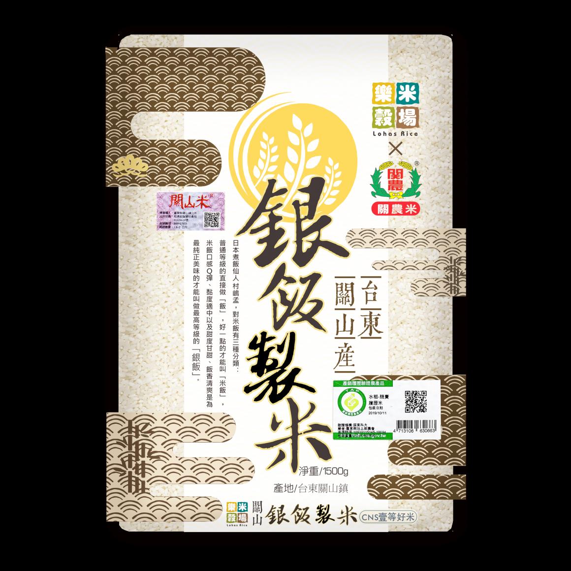 樂米穀場_台東關山產銀飯製米1.5kg