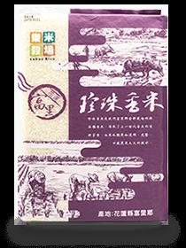 樂米穀場-花蓮富里珍珠香米