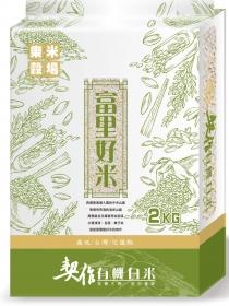 樂米穀場-花蓮富里契作有機白米