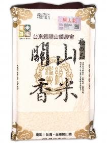 樂米穀場-台東關山鎮農會關山香米