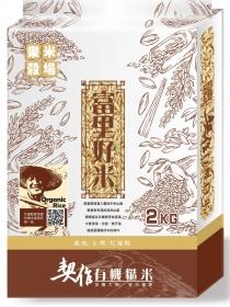 樂米穀場-花蓮富里契作有機糙米