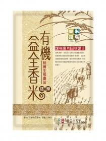 樂米穀場-有機益全胚芽香米