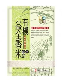 樂米穀場-有機益全香米