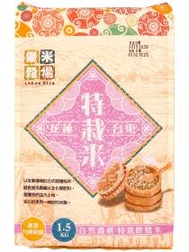 樂米穀場-花東自然農耕特栽鮮糙米