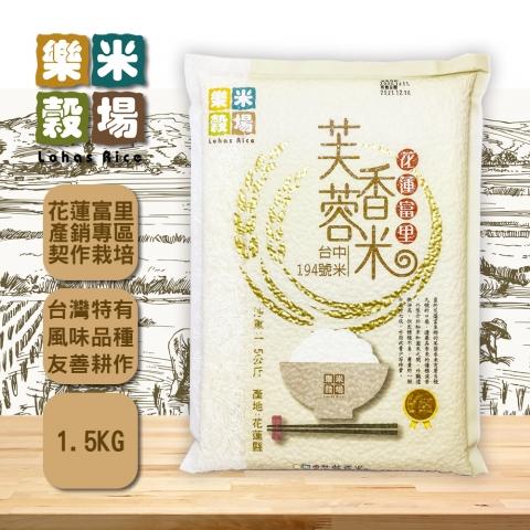 樂米穀場-花蓮富芙蓉香米1.5kg_B_3