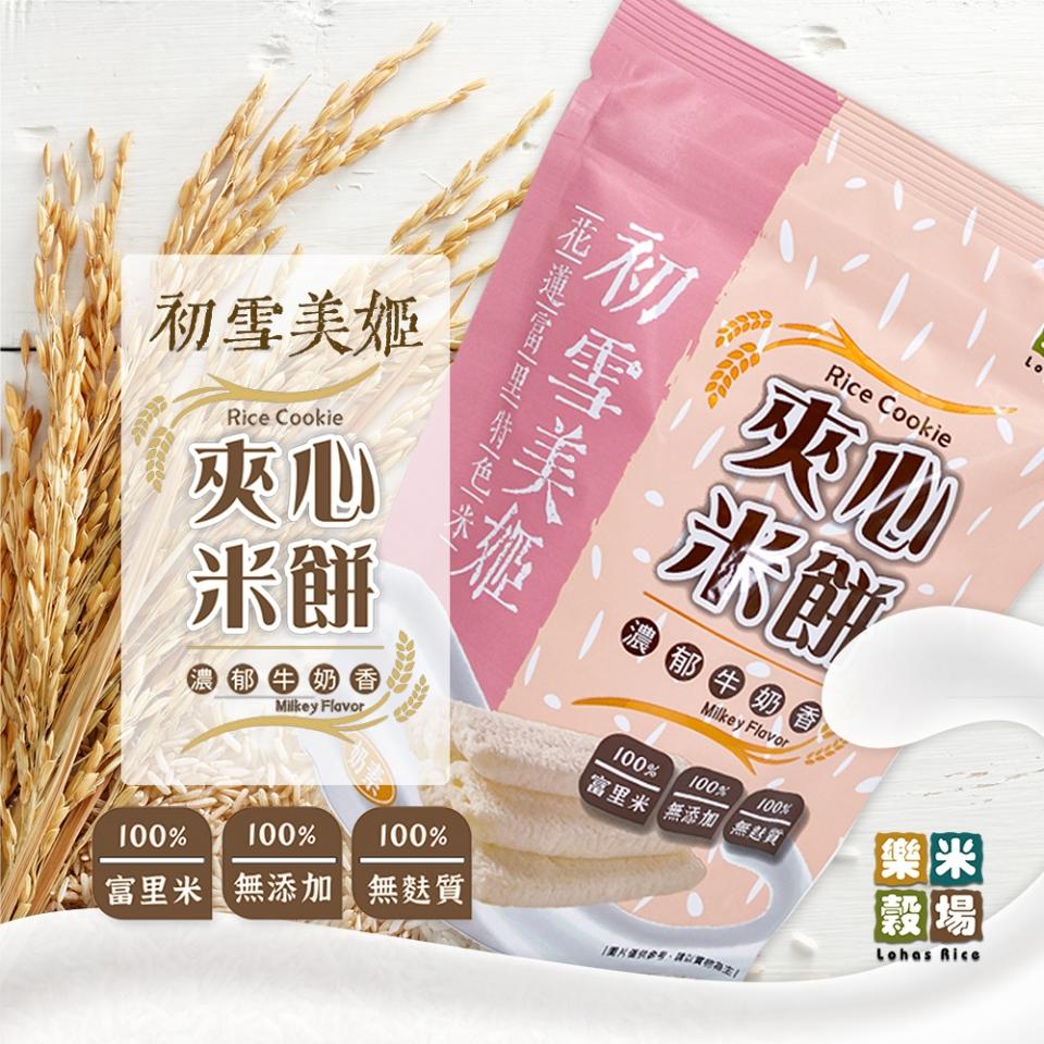 RiceCracker_B
