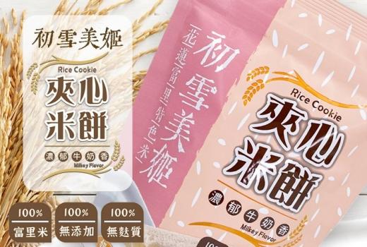 【 新品上市】花蓮富里產初雪美姬夾心米餅 - 濃郁牛奶香風味