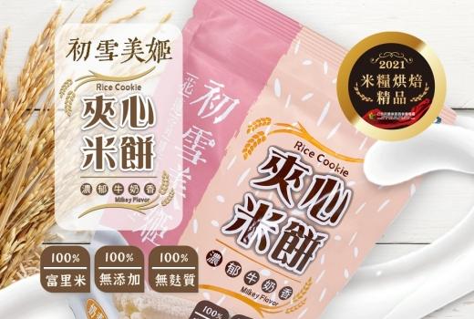 【 2021 米糧烘焙精品 】初雪美姬夾心米餅 - 濃郁牛奶香